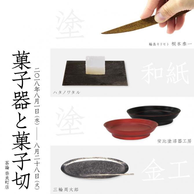 【奈良町店】企画展:菓子器と菓子切