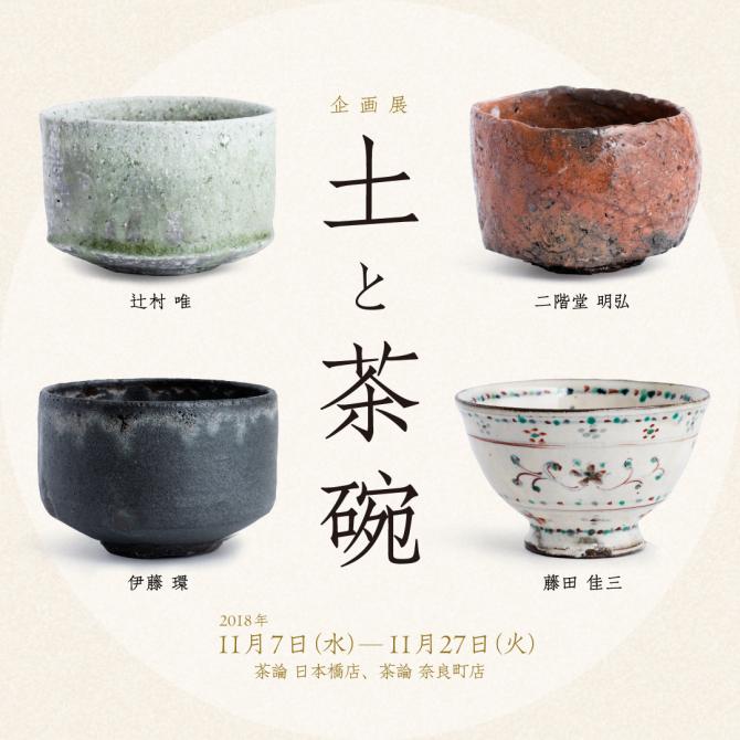 【企画展】「土と茶碗」のご案内