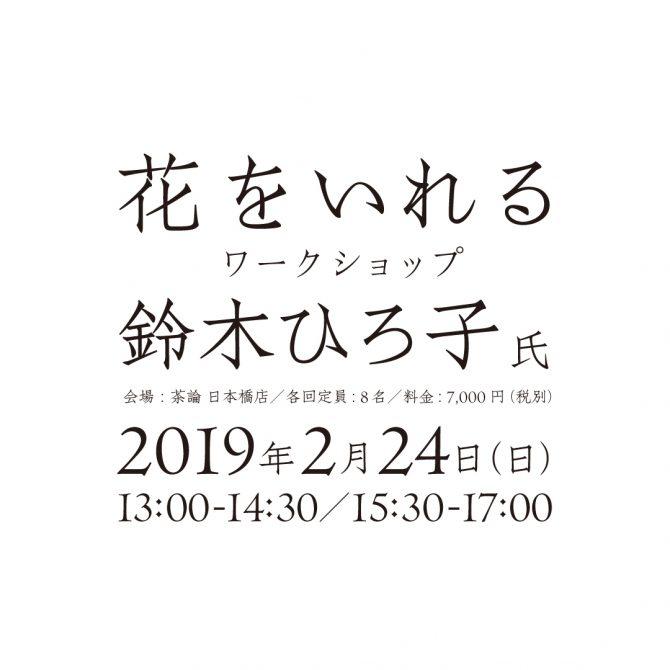 【日本橋店】「花をいれるワークショップ」のご案内