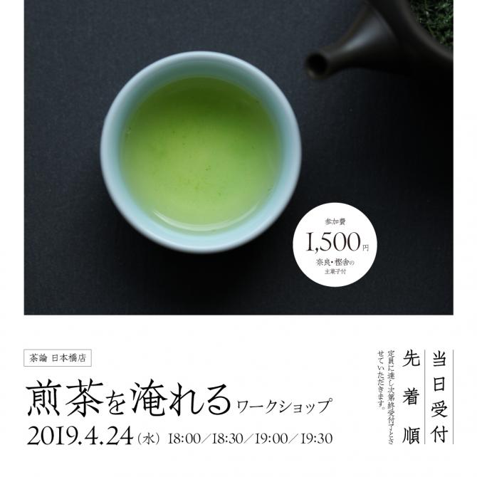 【日本橋店】煎茶を淹れるワークショップのおしらせ