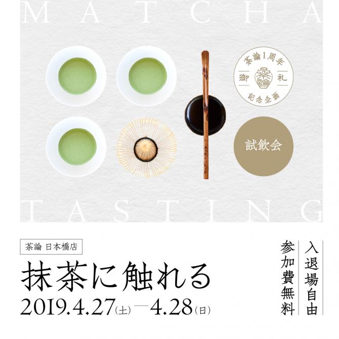 【日本橋店】抹茶試飲会のおしらせ