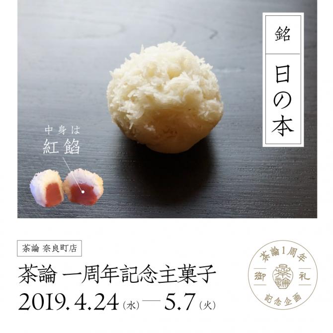 【奈良町店】茶論 一周年記念主菓子ご提供のおしらせ