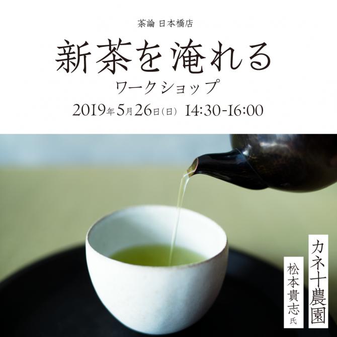 【日本橋店】公開講座「新茶を淹れるワークショップ」のご案内