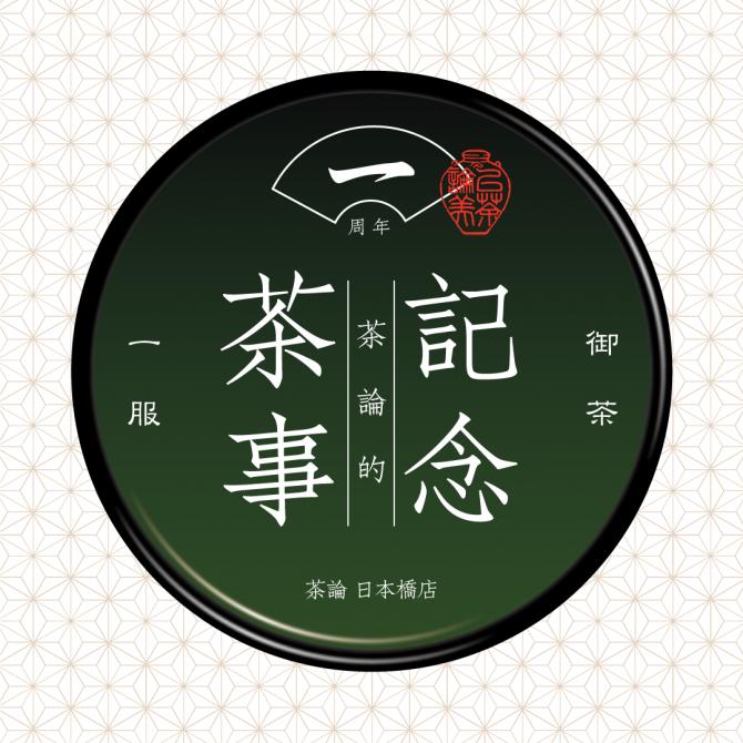 【日本橋店】一周年記念茶事