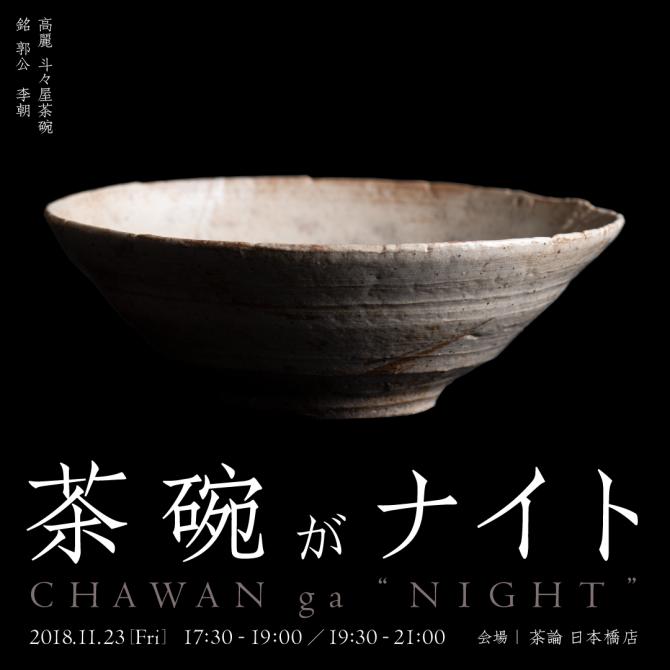 【日本橋店】「茶碗がナイト」開催のお知らせ