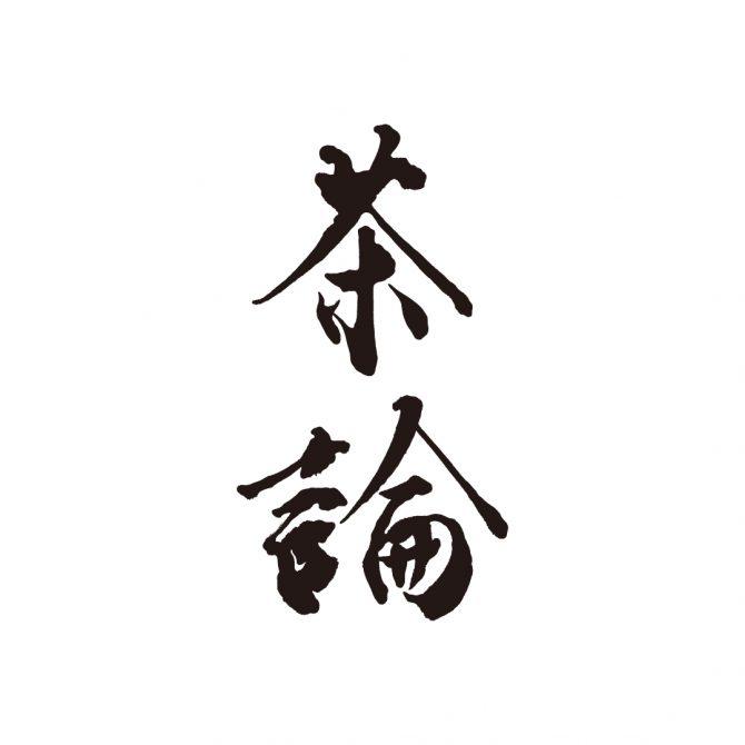 【重要】稽古コースチケットの価格変更 (6月24日 (水)~)