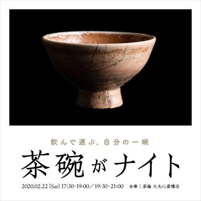 【大丸心斎橋店】「茶碗がナイト」開催決定!