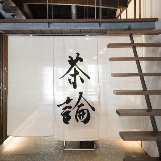 【奈良町店】営業時間変更