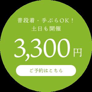 http://普段着・手ぶらOK!はじめての茶道体験3,300円%20ご予約はこちら
