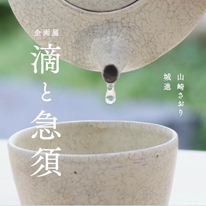 【企画展】「滴と急須」(6月10日(水)~)