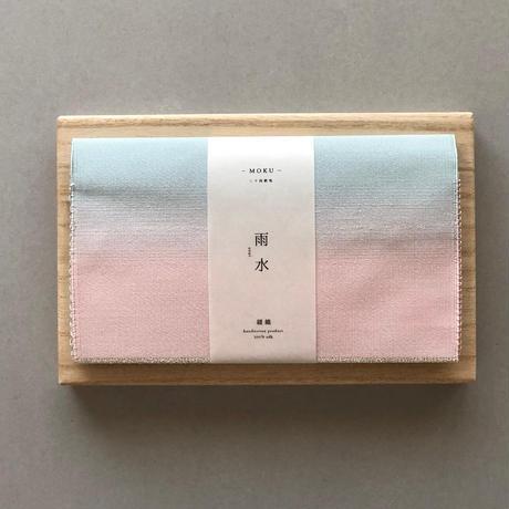 二十四節気を表現した美しい懐紙入れ。綴織でつくられた「MOKU」の取扱いについて