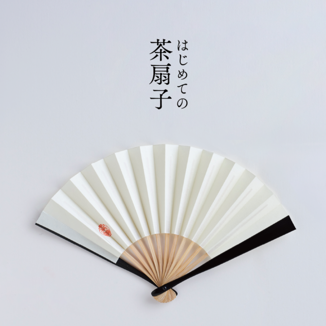 【新商品】茶論オリジナル「はじめての茶扇子」の発売について