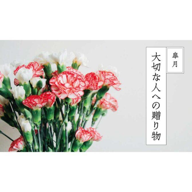 【宗慎茶ノ湯噺】其の十二 皐月「大切な人への贈り物」