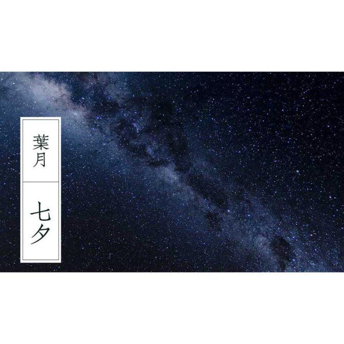 【宗慎茶ノ湯噺】其の六 葉月 七夕